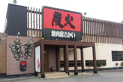 [写真]焼肉屋さかい米子米原店