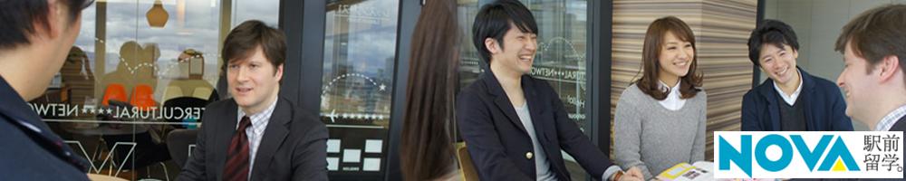 [画像]駅前留学NOVAイメージ
