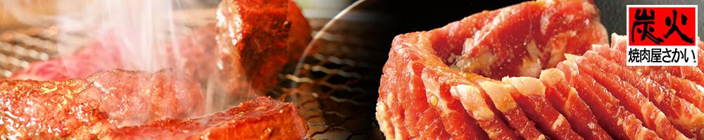 [画像]焼肉屋さかいイメージ