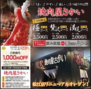 さかい1000円クーポン